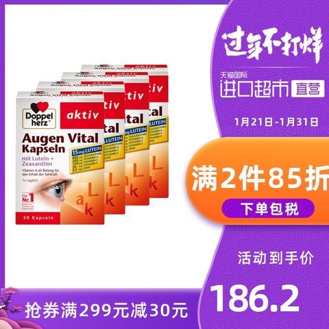 88VIP: DoppelHerz 双心 多维叶黄素胶囊 30粒 147.25元包税包邮(双重优惠)