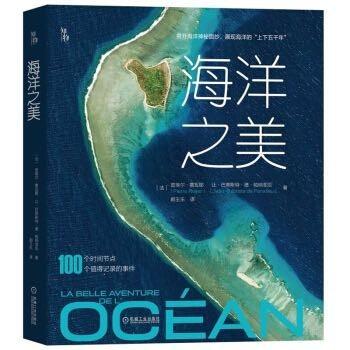 《海洋之美》100个时间节点 100个值得记录的事件 低至27.65元