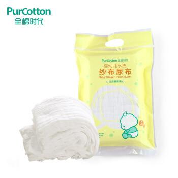 Purcotton 全棉时代 婴儿纱布尿布 72*52cm 8片/袋 *3件 162.36元包邮(需用券,合54.12元/件)