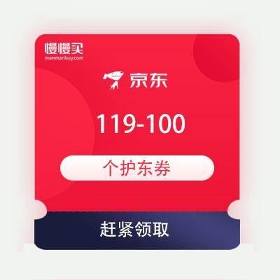 京东商城 119-100 个护东券 附商品清单 赶紧领取