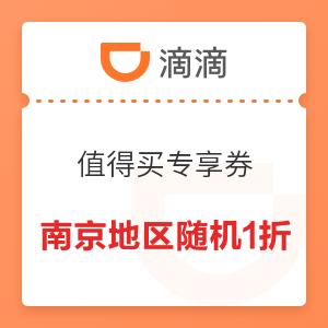 滴滴 随机1折值得买专享券 限南京地区使用