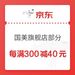京东 国美店部分 每满300减40元优惠券 每满300减40元