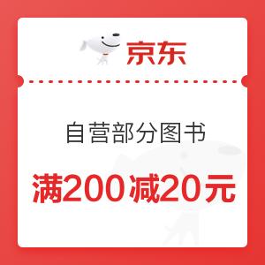 京东 自营部分图书 满200减20元优惠券 满200减20元