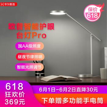 15日0点: 华为智选 智能护眼台灯 Pro 皓月银 299元包邮(需用券)