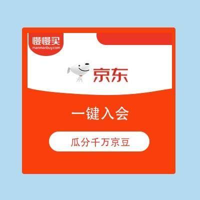 京东 欧乐B自营旗舰店 一键开卡瓜分百万京豆 实测领到50京豆,随时领完