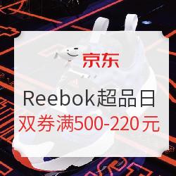 新补券、必看活动: 京东 Reebok超品日 放大招! 新增500-120元大额券,双券满500-220元