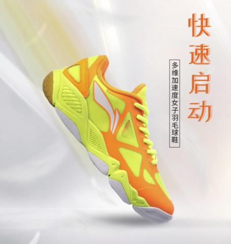 LI-NING 李宁 多维加速度TD AYTM052 女子羽毛球训练鞋 149元包邮