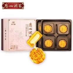 广州酒家 芝士流心奶黄月饼礼盒 400g 126元包邮