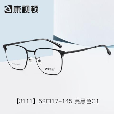 CONSLIVE 康视顿 商务方框镜框3111 + 1.60防蓝光镜片*2片 85元包邮(需用券)