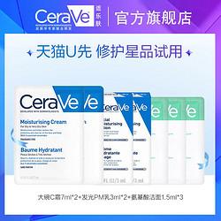天猫U先: CeraVe 保湿C霜7ml*2+PM乳3ml*2+FC1.5ml*3 4.9元包邮(需用券)