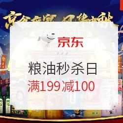 23日0点、促销活动: 京东 粮油秒杀日 爆款限时秒杀,满199减100