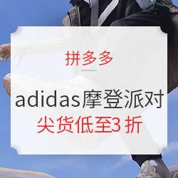 促销活动: 拼多多 adidas摩登派对 超级品牌日 秋冬尖货低至3折,万人团全网低价!