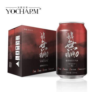 限地区: Yocharm 云臣 香草味 苏打气泡水 无糖 330ml*24罐 *2件 49.9元(双重优惠)