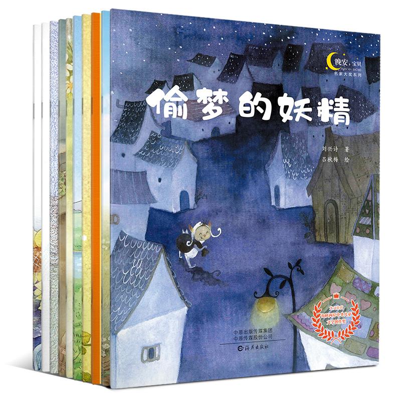 《晚安,宝贝》儿童绘本故事书 全套10册 9.8元包邮(需用券)