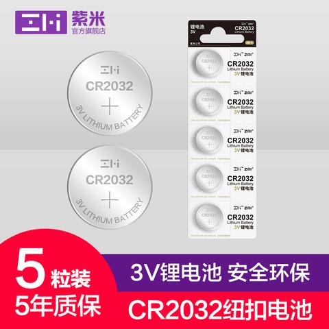 聚划算百亿补贴: ZMI 紫米 CR2032 纽扣电池 5粒装 7.9元包邮(需用券)