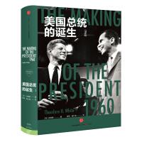 京东PLUS会员:《美国总统的诞生》普利策奖获奖作品 低至8.06元