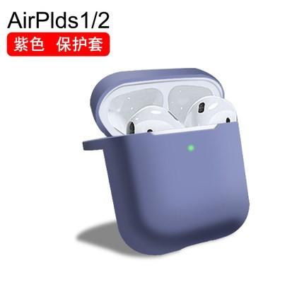 倍晶 BJ-Ly001 AirPods1/2硅胶保护套 紫色 1.9元包邮