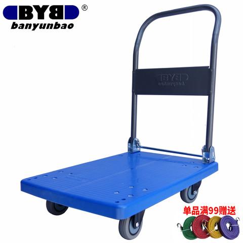 搬运宝 DX-100DX-1001H 折叠式平板拉车 (载重100斤) 48元包邮