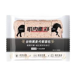 肌肉雕刻 谷物黑麦粗粮面包 10包/20片/500g 9.9元包邮(需用券)