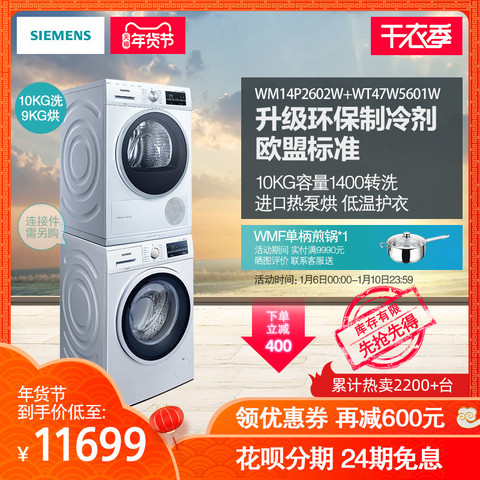 双11预售: SIEMENS 西门子 WM14P2602W+WT47W5601W 洗烘套装 10+9KG 10499元包邮(需100元定金,1日0点付尾款)