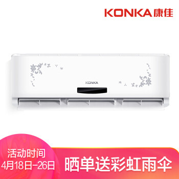 KONKA 康佳 KFR-23GW/DYG01-E3 壁挂式空调 小1匹 899元包邮(双重优惠)