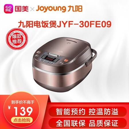 聚划算百亿补贴: Joyoung 九阳 JYF-30FE09 智能电饭锅 109元包邮(需用券)
