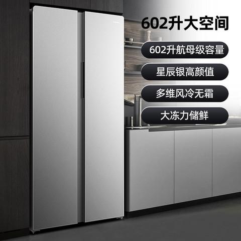聚划算百亿补贴: KONKA 康佳 BCD-602WEGY5S 对开门冰箱 602L 1489元包邮(需用券)