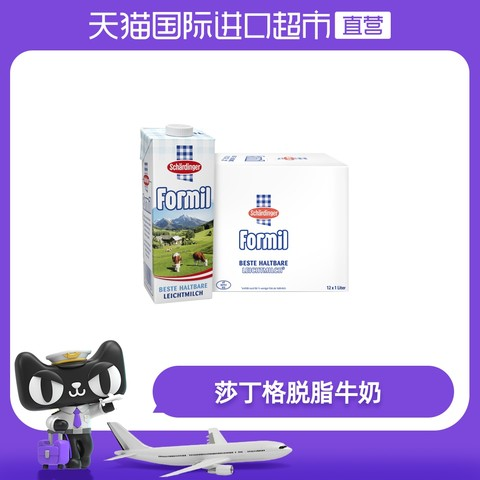 88VIP: 莎丁格 原装进口 脱脂牛奶1L*12盒 76.5元(多重优惠)