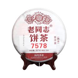 老同志 云南普洱茶熟茶饼2020年7578饼茶357g 79元包邮