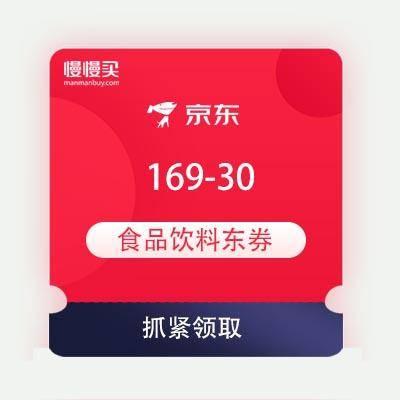 京东 尽情热爱 吃个痛快 领169-30/229-40元优惠券 部分可叠加第二件半价