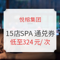 双11预售: 部分享买1送1!悦榕集团 全国15店SPA通兑券 648元起/次(需定金50元,1-3日付尾款)