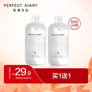 考拉海购黑卡会员: Perfect Diary 完美日记 氨基酸温卸妆水 500ml *2件 57.5元包邮