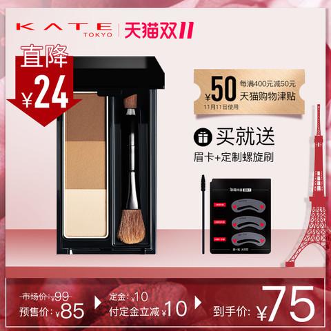 KATE 凯朵 三色造型眉粉 3g+芙丽芳丝 洗面奶20g 89元包邮