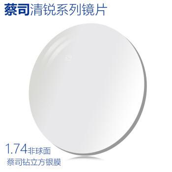 ZEISS 蔡司 新清锐 1.74折射率钻立方铂金膜镜片 1340元包邮(需用券)