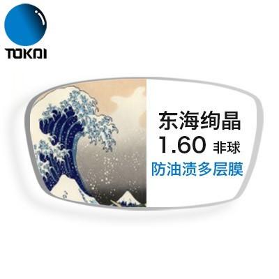 TOKAI 东海 1.61折射率绚晶防油污膜非球面镜片*2片+赠店铺150元内镜框任选一副 258元包邮(需用券)