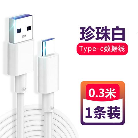 节节领仙 type-c 数据线 0.3米 1.1元包邮(需用券)