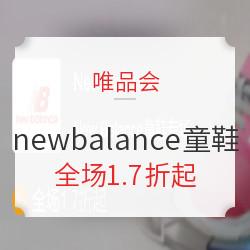 唯品尖货、促销活动: 唯品会 new balance童鞋专场 品牌特卖 全场1.7折起、单买好价、全场满88元包邮