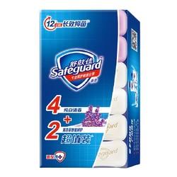 聚划算百亿补贴: Safeguard 舒肤佳 家庭装香皂 115g*6块 12.9元包邮(需用券)
