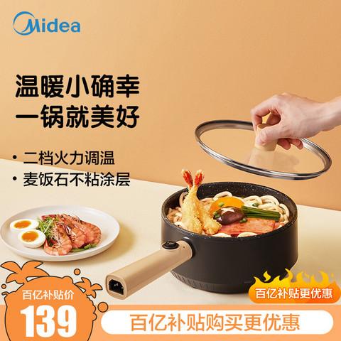 聚划算百亿补贴: Midea 美的 MC-DY20E201 电煮锅 129元包邮(需用券)