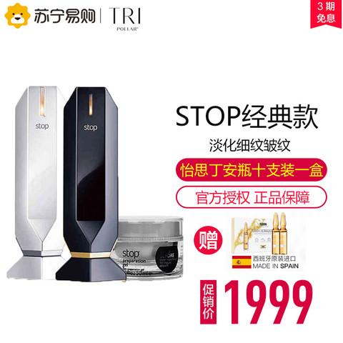 TriPollar Stop 电子美容仪 1549元包邮(下单立减)