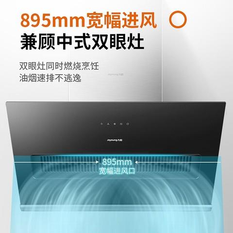 聚划算百亿补贴: Joyoung 九阳 J130+FB03S 烟灶套装 899元包邮