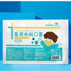 海氏海诺 儿童医用一次性外科口罩 5包 29.9元包邮(需用券)
