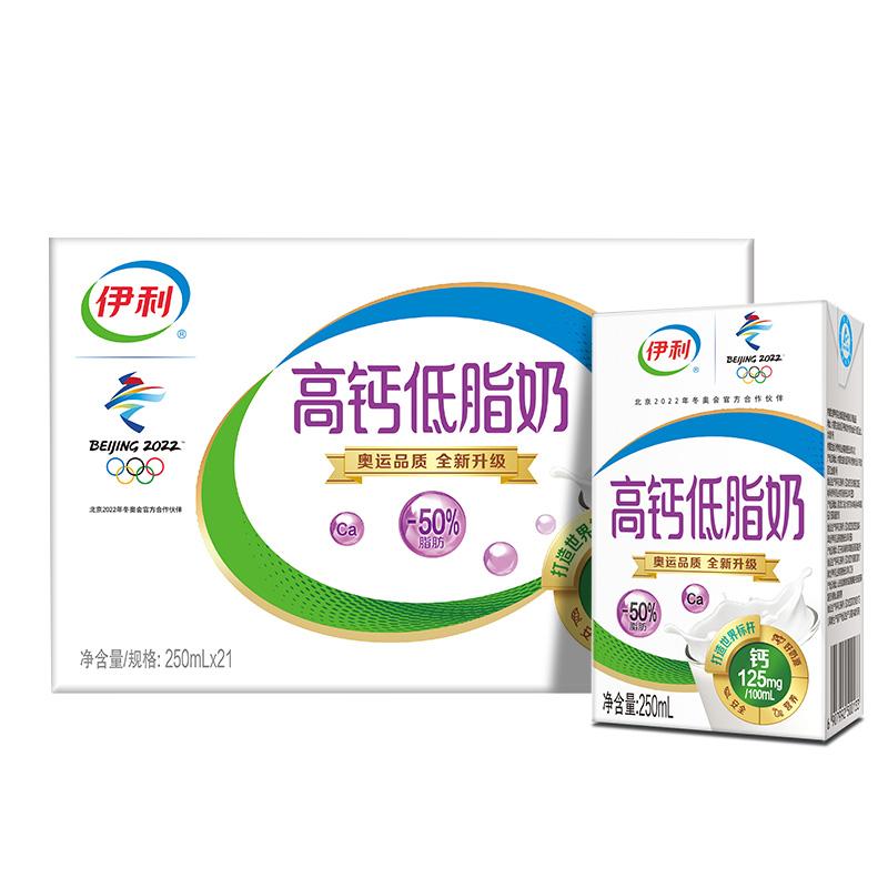 88VIP:伊利 高钙低脂牛奶 250ml*21盒 *2件 凑单品 90.09元包邮(多重优惠,合45.04元/件)