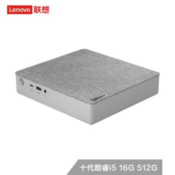 27日0点: Lenovo 联想 天逸510S Mini 台式机(i5-10400、16GB、512GB) 3699元包邮