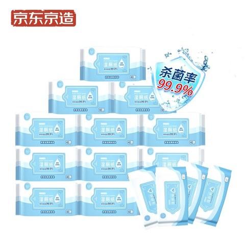 京东京造 湿厕纸 16包组合装(40片*12包+10片*4包) 39.95元