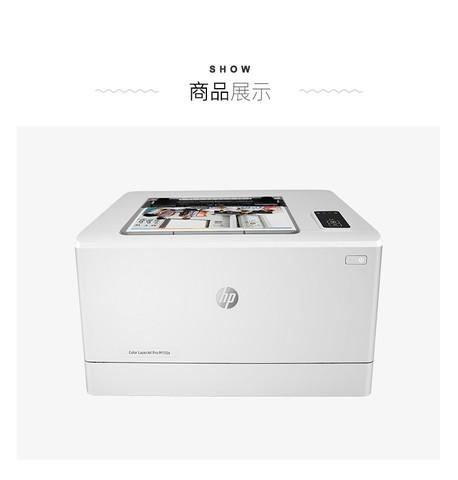 超值黑五: HP 惠普 Color LaserJet Pro M155a 彩色激光打印机 1189元包税包邮