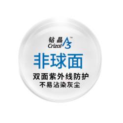 essilor 依视路 防蓝光钻晶A3 超薄1.67非球面镜片 *2片 526元包邮(需用券)