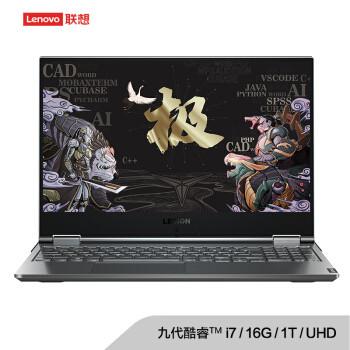 27日0点: Lenovo 联想 LEGION Y9000X 15.6英寸笔记本电脑(i7-9750H、16G、1TB、4K) 8299元包邮
