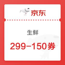 27日0点、领券防身: 京东自营 火锅节 满299-150优惠券