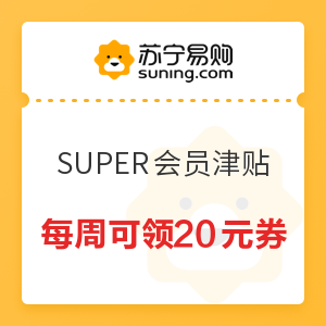 移动专享: 苏宁易购 Super专属 20元无敌券 活动持续到年底